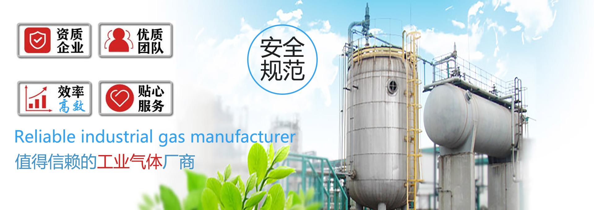 贵州气体公司