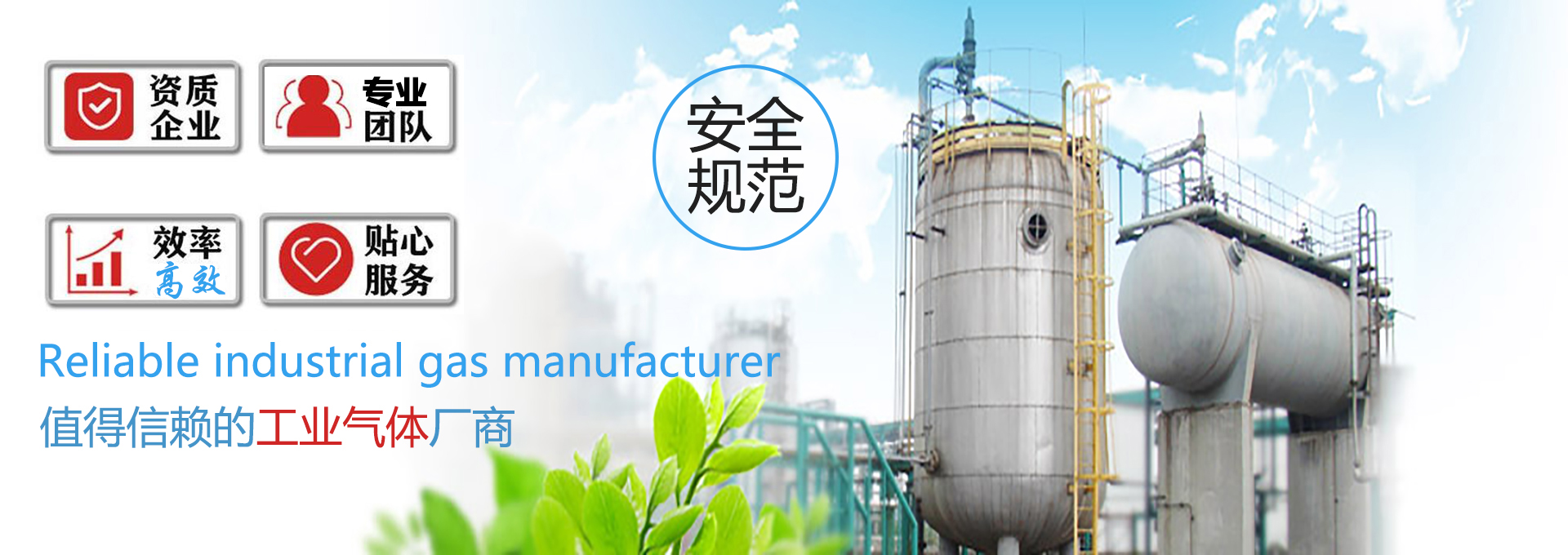 贵州气体厂家